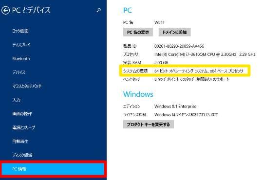 Windows 8.1 Updateのシステムビット数(32bit版か64bit版か)を確認する方法