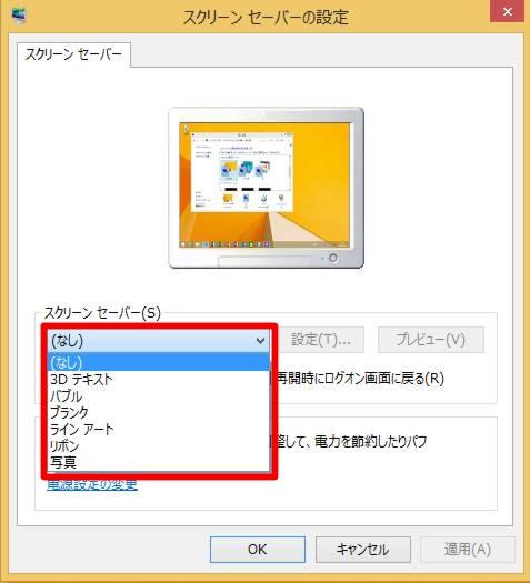 Windows 8.1 Updateでスクリーンセーバーを設定するには