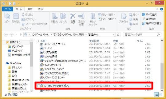 #Windows 8.1 Updateでユーザーアカウントのパスワードなしでネットワーク機能にアクセスするには(グループポリシー)