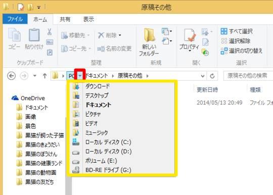 Windows 8.1 Updateのエクスプローラーで簡単にフォルダー間を移動する方法