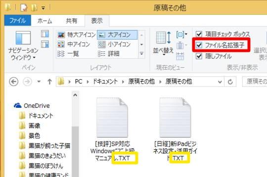 Windows 8.1 Updateでリボンからファイルの拡張子を表示するには