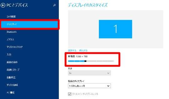 Windows 8.1 Updateでデスクトップ画面の解像度を変更PC設定