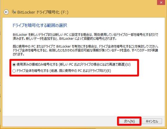 USBメモリをWindows 8.1 UpdateのBitLocker To Goで暗号化する方法