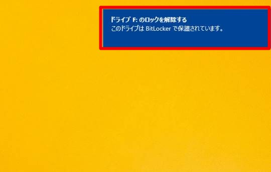 Windows 8.1 UpdateのBitLocker To Goで暗号化したUSBメモリの使い方