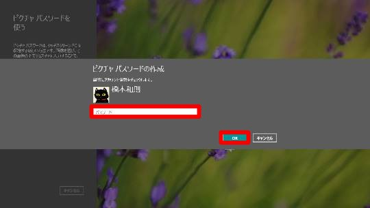 Windows 8.1 Updateのピクチャログオン
