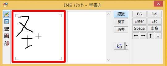 Microsoft IMEで手書き入力をするには