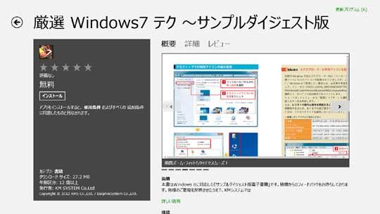 Windowsスタイルアプリ公開中