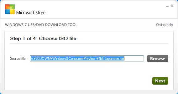 Windows 8セットアップUSBメモリの作成方法(Consumer Preview版)
