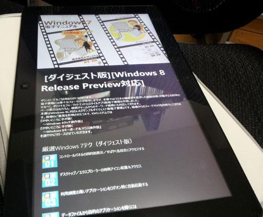 Windows 8タブレット解説