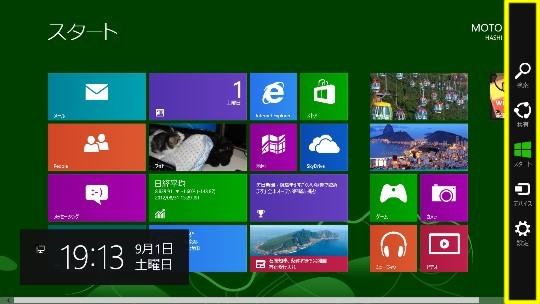Windows 8の右エッジスワイプによる「チャーム」表示