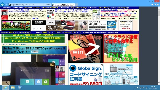 Windows 8のモダンUIスタイルieとデスクトップスタイルieの違い