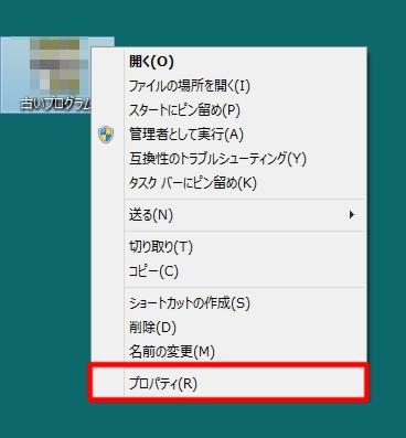 Windows 8でWindows XPのときに使っていたアプリケーションを動かすには