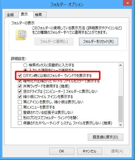 デスクトップ上で、Windows 8終了時に開いていたフォルダーを復元したい場合には