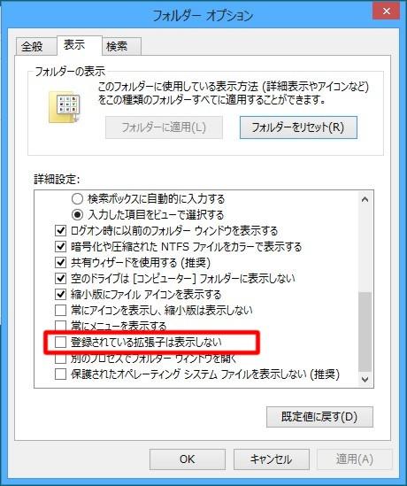 Windows 8で拡張子を表示するには