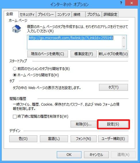デスクトップスタイルInternet Explorerの一時ファイルのフォルダー「Temporary Internet Files」を表示したい