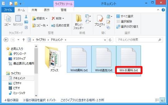 ファイル/フォルダーを連番の名称に変更するには