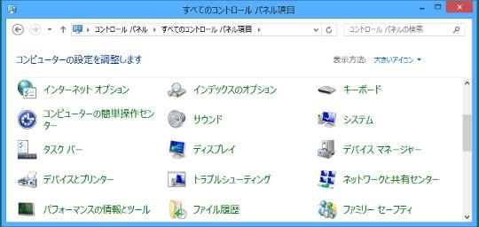 Windows 8のモダンUIスタイルPC設定と通常コントロールパネル