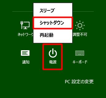 Windows 8の「終了方法」